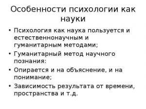 Особенности психологии